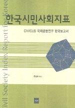"<font title=""한국시민사회지표 - CIVICUS 국제공동연구 한국보고서 "">한국시민사회지표 - CIVICUS 국제공동연구 ...</font>"