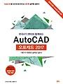 AutoCAD 오토캐드 2017