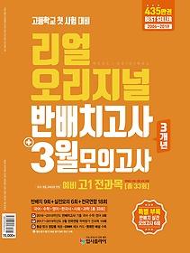 리얼 오리지널 반배치고사 + 3월 모의고사 3개년 예비 고 1 전과목 33회 (2020)