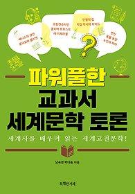 파워풀한 교과서 세계문학 토론