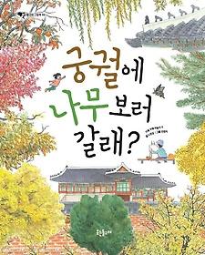 궁궐에 나무 보러 갈래?