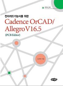 Cadence OrCAD/Allegro V16.5