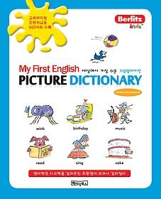 세상에서 가장 쉬운 그림영어사전