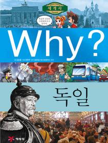 (Why?) 일본