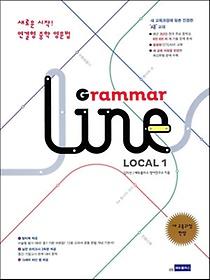 "<font title=""쎄듀플러스 연결형 중학영문법 Grammar Line Local 그래머 라인 로컬 1"">쎄듀플러스 연결형 중학영문법 Grammar Lin...</font>"