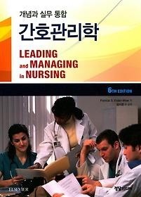 (개념과 실무 통합)간호관리학