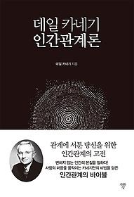 데일 카네기 인간관계론 (미니북)