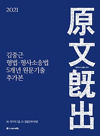 "<font title=""2021 ACL 김중근 형법 형사소송법 5개년 원문기출 추가본"">2021 ACL 김중근 형법 형사소송법 5개년 원...</font>"
