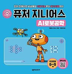 퓨처 지니어스 - AI로봇공학