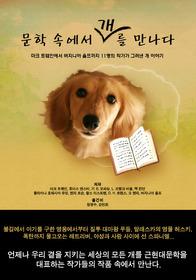 문학 속에서 개를 만나다