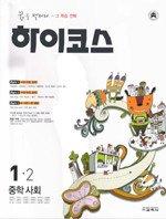 하이코스 중학 사회 1-2 (2009)