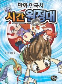 만화 한국사 시간 원정대