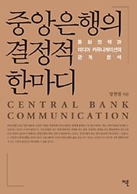 중앙은행의 결정적 한마디