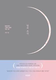 달의 조각 =A piece of the moon :불완전해서 소중한 것들을 위한 기록