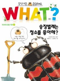 WHAT왓? 송장벌레는 청소를 좋아해?