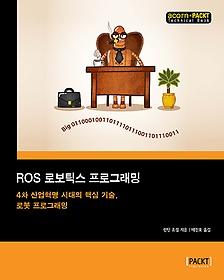 ROS 로보틱스 프로그래밍