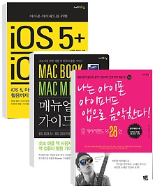 MAC BOOK MAC MINI 매뉴얼 가이드+iOS 5&iCloud+나는 아이폰 아이패드 앱으로 음악한다!&개러지밴드 패키지