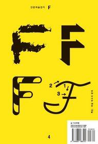 인문예술잡지 - F4호