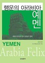 "<font title=""행운의 아라비아 예멘 - 예멘의 통일과 알리 압둘라 쌀레"">행운의 아라비아 예멘 - 예멘의 통일과 알...</font>"