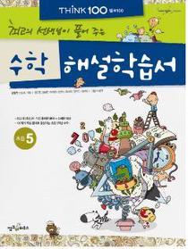 "<font title=""THiNK 100 수학 해설학습서 - 초등 5 (2012)"">THiNK 100 수학 해설학습서 - 초등 5 (2012...</font>"