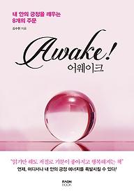 어웨이크 = Awake! : 내 안의 긍정을 깨우는 8개의 주문