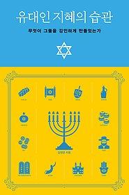 유대인 지혜의 습관