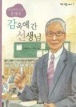 감옥에 간 선생님 - 참교육의 스승 윤영규