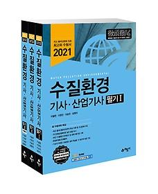 2021 수질환경 기사 산업기사 필기