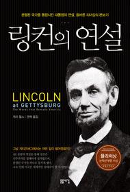 링컨의 연설