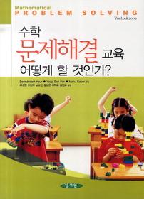 """<font title=""""수학 문제해결 교육 어떻게 할 것인가 (류성림)"""">수학 문제해결 교육 어떻게 할 것인가 (류...</font>"""