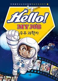 HELLO! MY JOB 우주 과학자