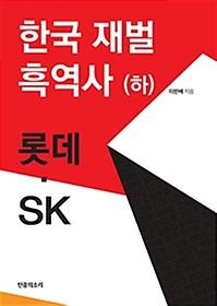한국 재벌 흑역사 .2 ,한국 경제의 부끄러운 자화상
