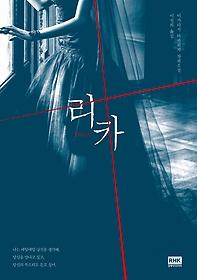 리카 = Rika : 이가라시 다카히사 장편소설