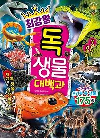 최강왕 독 생물 대백과