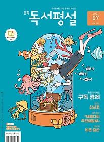 중학 독서평설 (2021/ 7월호)
