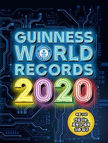 기네스 세계기록 2020