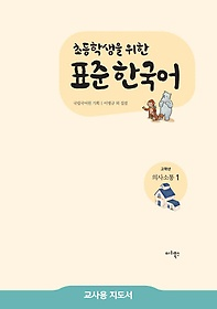 "<font title=""초등학생을 위한 표준 한국어 교사용 지도서 - 의사소통 1 (고학년)"">초등학생을 위한 표준 한국어 교사용 지도...</font>"
