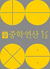 디딤돌 중학연산 1-2 (2020)