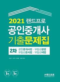 2021 랜드프로 공인중개사 2차 기출문제집