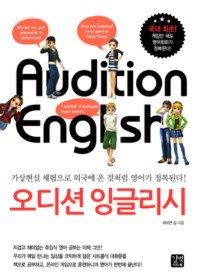 오디션 잉글리시 Audition English