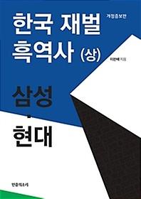 한국 재벌 흑역사 .1 ,한국 경제의 부끄러운 자화상
