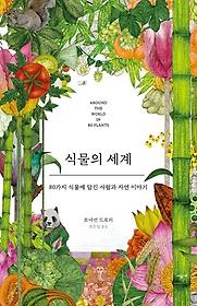 식물의 세계