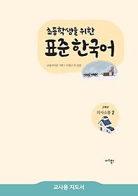 "<font title=""초등학생을 위한 표준 한국어 교사용 지도서 - 의사소통 2 (고학년)"">초등학생을 위한 표준 한국어 교사용 지도...</font>"