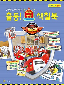 용감한 소방차 레이 - 출동! 재난 안전 색칠북