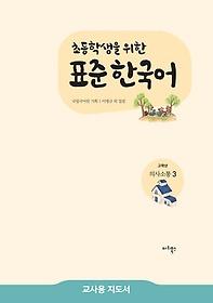 "<font title=""초등학생을 위한 표준 한국어 교사용 지도서 - 의사소통 3 (고학년)"">초등학생을 위한 표준 한국어 교사용 지도...</font>"