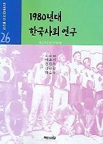1980년대 한국사회연구