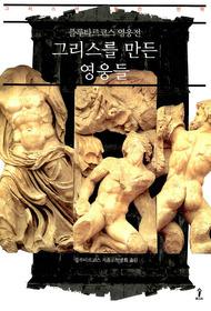 그리스를 만든 영웅들 - 플루타르코스 영웅전