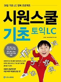 시원스쿨 기초 토익 LC