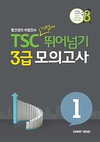 TSC 가볍게 뛰어넘기 3급 모의고사 1