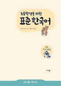 "<font title=""초등학생을 위한 표준 한국어 교사용 지도서 - 의사소통 4 (고학년)"">초등학생을 위한 표준 한국어 교사용 지도...</font>"